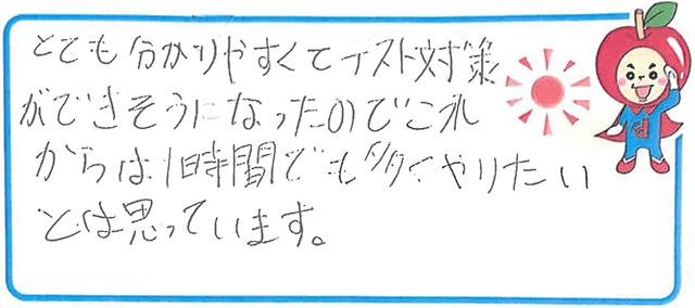 N君(木津川市)からの口コミ
