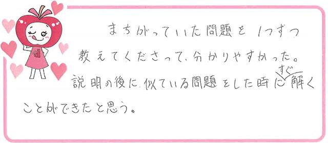 Eちゃん(京田辺市)からの口コミ