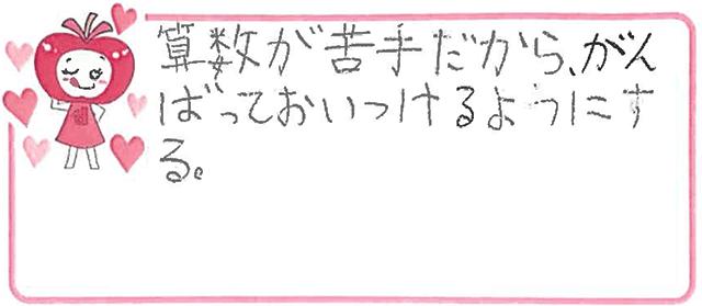 Mちゃん(伊丹市)からの口コミ