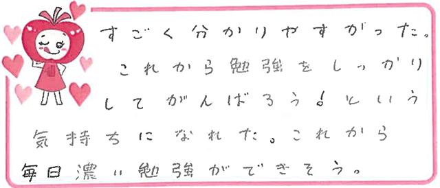 Yちゃん(小野市)からの口コミ