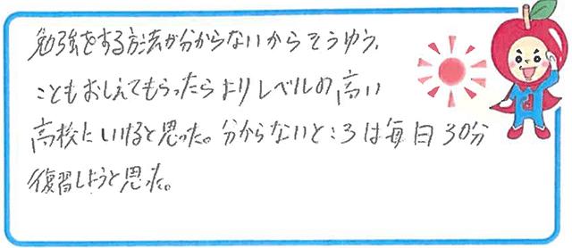 T君(宝塚市)からの口コミ
