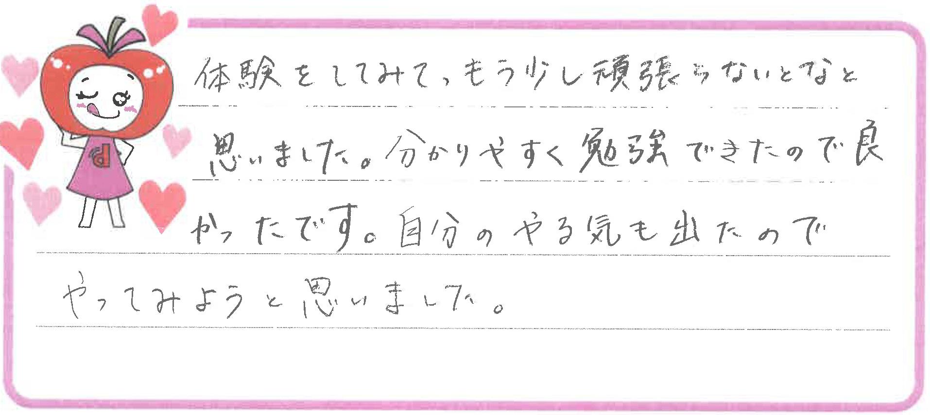 Aちゃん(江津市)からの口コミ