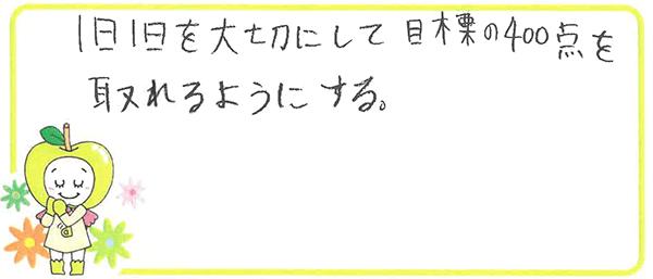 S君(加古川市)からの口コミ