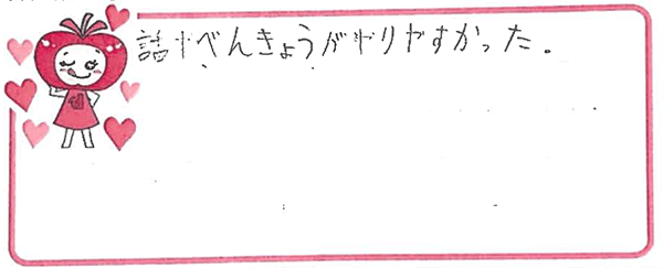 Yちゃん(加東市)からの口コミ