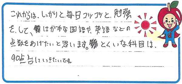S君(加東市)からの口コミ