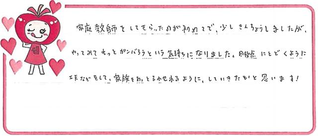 Yちゃん(池田市)からの口コミ
