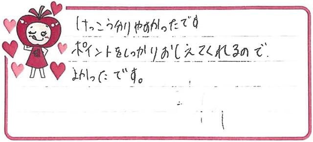 Sちゃん(相生市)からの口コミ