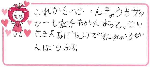 K君(西脇市)からの口コミ