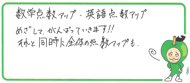 M君(交野市)からの口コミ