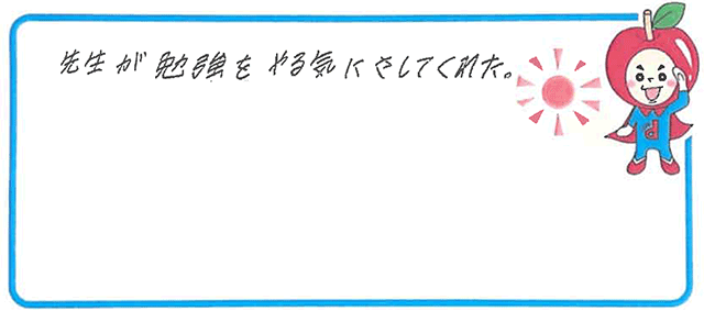 Y君(彦根市)からの口コミ