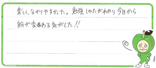 S君(新居浜市)からの口コミ