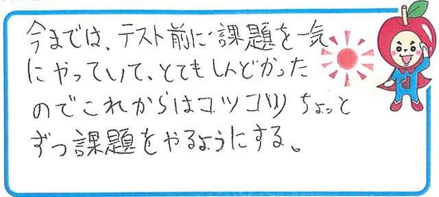 S君(生駒郡三郷町)からの口コミ