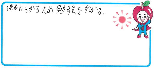 R君(伊丹市)からの口コミ