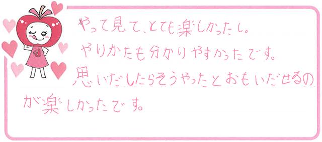 Sちゃん(泉南市)からの口コミ