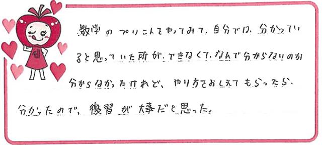 Sちゃん(西脇市)からの口コミ
