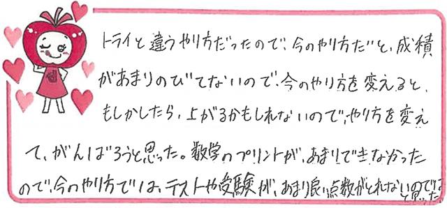 Mちゃん(西脇市)からの口コミ