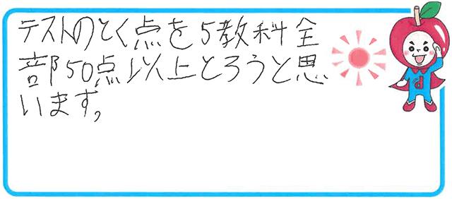 A君(交野市)からの口コミ