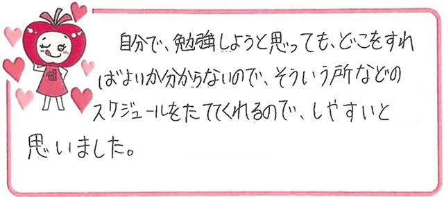 Rちゃん(西宮市)からの口コミ
