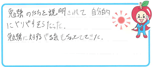 Y君(加古川市)からの口コミ