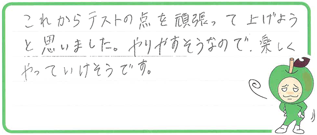 K君(川西市)からの口コミ