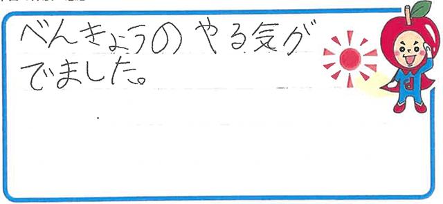 S君(栗東市)からの口コミ