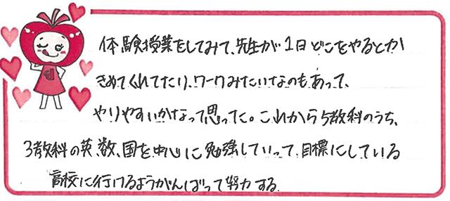 Aちゃん(近江八幡市)からの口コミ
