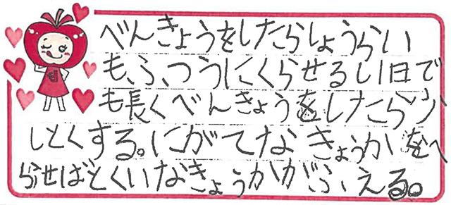 Sちゃん(近江八幡市)からの口コミ