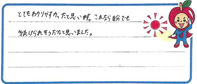 S君(相生市)からの口コミ