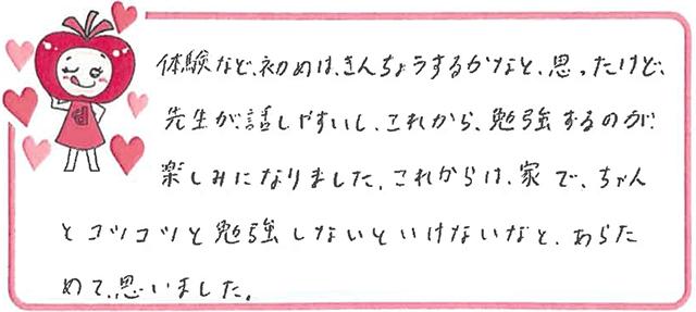 Mちゃん(泉南市)からの口コミ