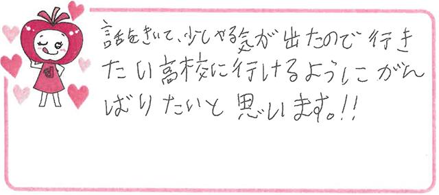 I君(松原市)からの口コミ