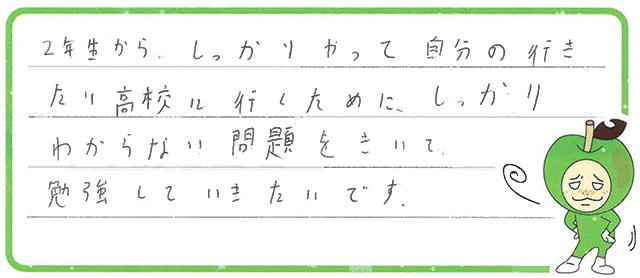 S君(鳥取市)からの口コミ