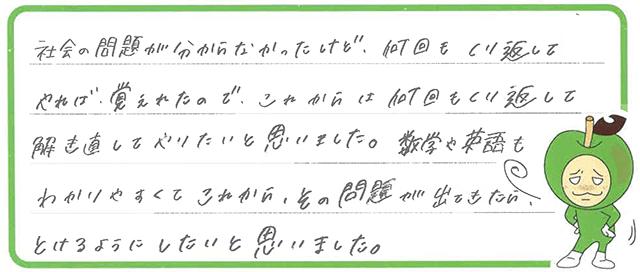 Sちゃん(福井市)からの口コミ