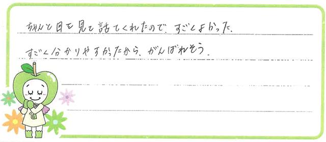 【岡山市の家庭教師】岡山市で実績24年!平均点以下専門デスク ...
