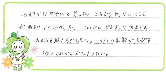 Mちゃん(松江市)からの口コミ