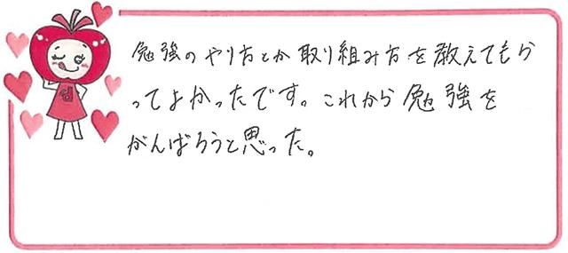 Aちゃん(赤穂市)からの口コミ