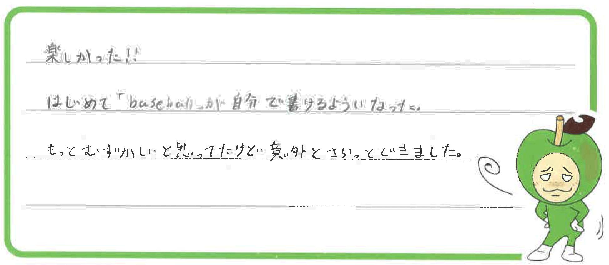 Rちゃん(小矢部市)からの口コミ