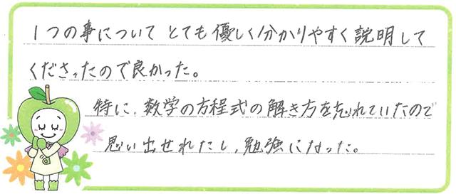 Sちゃん(松江市)からの口コミ