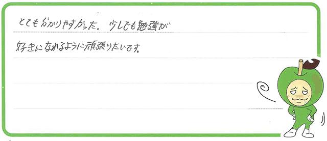 Yちゃん(勝山市)からの口コミ