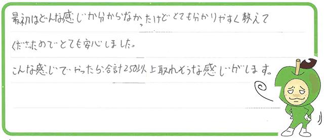 Mちゃん(勝山市)からの口コミ