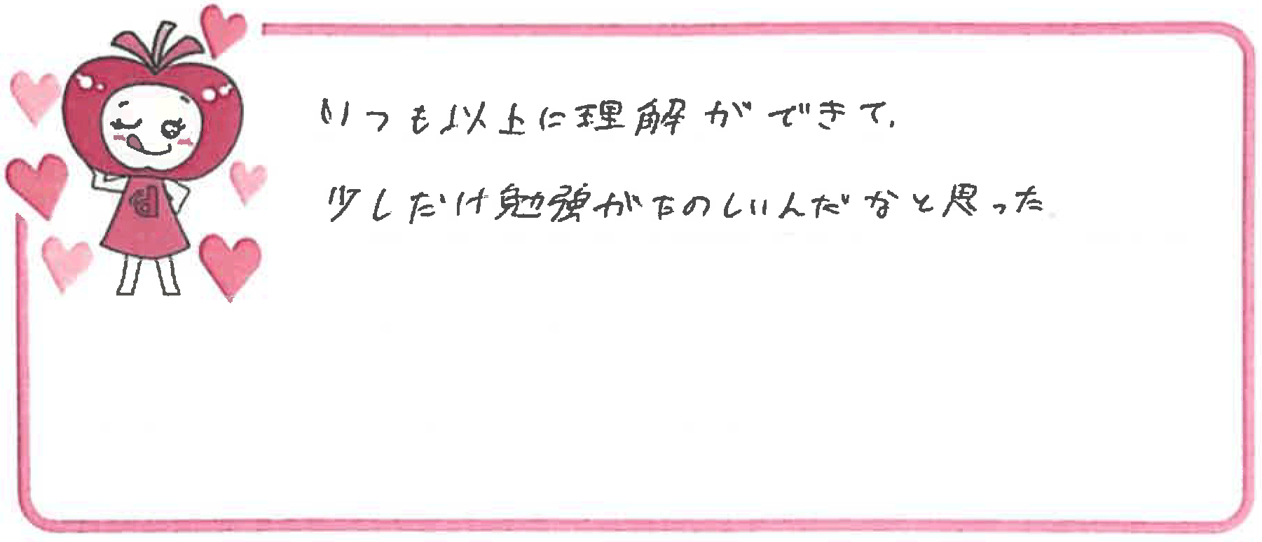 Mちゃん(近江八幡市)からの口コミ