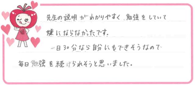 Kちゃん(加古川市)からの口コミ