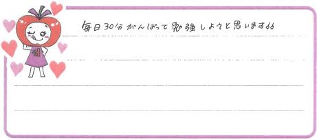 Nちゃん(新居浜市)からの口コミ