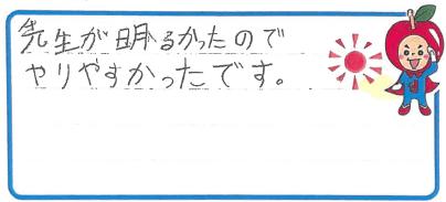 S君(高石市)からの口コミ
