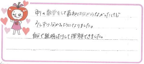 あみちゃん(魚津市)からの口コミ