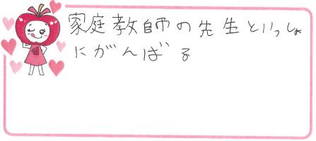 K君(近江八幡市)からの口コミ