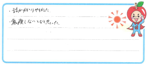 Hちゃん(福山市)からの口コミ