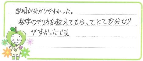 Mちゃん(新居浜市)からの口コミ