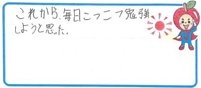 S君(揖保郡太子町)からの口コミ