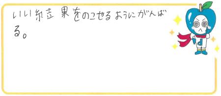 K君(寝屋川市)からの口コミ