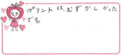 Rちゃん(堺市北区)からの口コミ